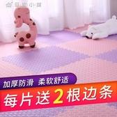 泡沫地墊兒童臥室墊子60拼接墊子家用拼圖地板加厚2.5YXS 優家小鋪
