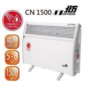 送全聯禮券 北方第二代房間/浴室兩用對流式電暖器 CN1500