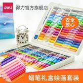 文具68879蠟筆禮盒繪畫套裝油畫棒兒童畫畫學生水彩筆安全  WD 一米陽光