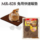 PetLand寵物樂園《日本MARUKAN》兔用快速暖墊-棕色 MR-828 / 保暖墊寒冬必備