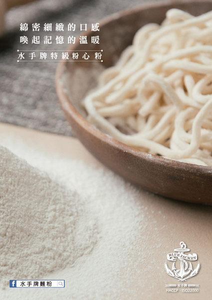 《聯華實業》水手牌特級粉心粉/10kg【優選中筋麵粉】~ 有效期限至2018/12/19