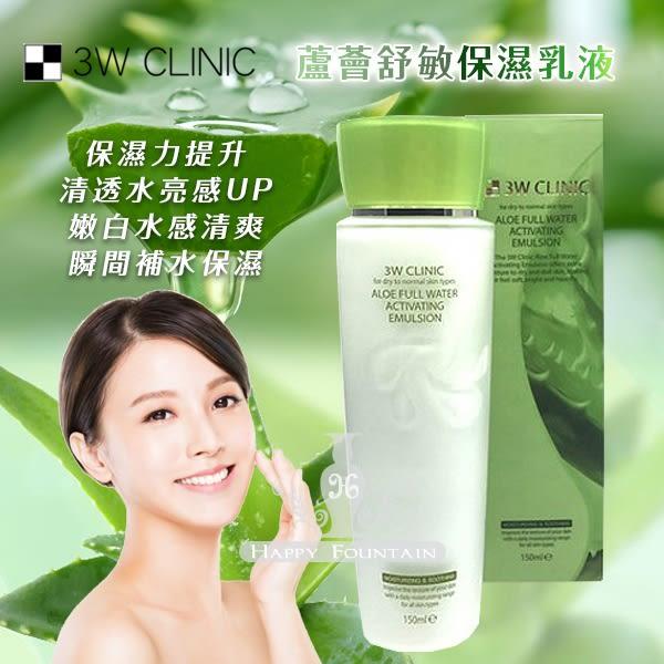 韓國3W CLINIC 蘆薈舒敏保濕乳液 150ml