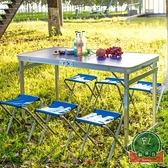 戶外桌椅套裝折疊便攜式車載露營野營鋁合金小桌子【福喜行】