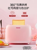 烤麵包機 早餐機烤面包機家用吐司機早餐神器一體機迷你加熱機  【快速出貨】