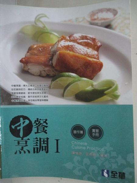 【書寶二手書T3/進修考試_E92】中餐烹調Ⅰ(附實習手冊、習作簿)_呂哲維, 陳楨婷