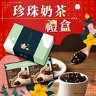 歐可茶葉 台灣珍珠奶茶禮盒 每組含兩盒珍珠奶茶+精裝禮盒+專屬提袋