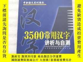 二手書博民逛書店中職語文實訓課本罕見3500常用漢字講析與自測Y25599 北京