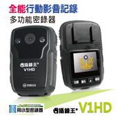 【發現者】攝錄王V1HD 多功能密錄器 *贈32G記憶卡
