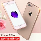 現貨 磨砂硬殼 蘋果 iPhone7/8 手機殼 iPhone 6s plus 防摔 防指紋 三段式 電鍍工藝 全包邊 保護殼