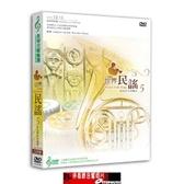 【停看聽音響唱片】【DVD】長榮交響樂團 - 世界民謠5