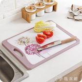 兩用砧板加厚大號長方形防滑案板刀板家用廚房雙面分類切菜板igo  伊鞋本铺