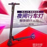 途奇電動滑板車成人兩輪代步車折疊電動車代駕滑板車迷你型電動車igo『潮流世家』