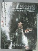 【書寶二手書T2/收藏_PCU】POLY保利_2017/4/3_中國書畫專場(二)