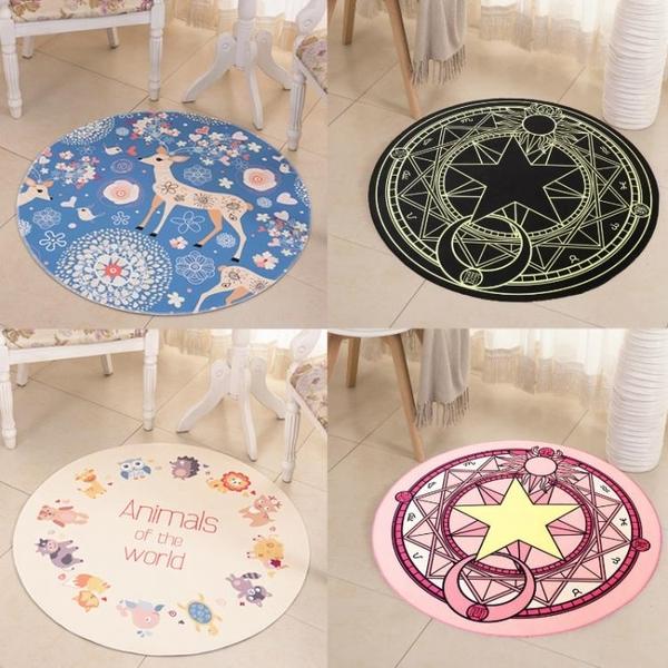 魔法陣圓形地毯現代簡約客廳臥室可愛兒童卡通可水洗 NMS 黛尼時尚精品