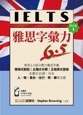 雅思字彙力6.5Book 1(附贈:iOS/Android適用APP+英式發音MP3)