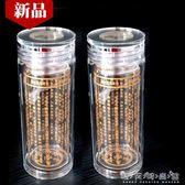 大悲咒水晶杯加厚雙層水杯隔熱耐熱玻璃杯360ml佛緣 晴天時尚館