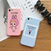 可愛卡通蘋果7手機殼磨砂iPhone6s plus保護套日韓女款全包硬殼潮