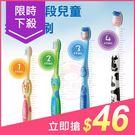 韓國 2080 四階段兒童抗菌牙刷(一支...