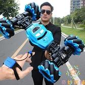 手勢感應扭變車男孩特技攀爬遙控汽車充電四驅越野車【奇妙商舖】