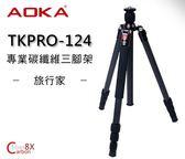 AOKA TKPRO 124 8X層 1號四節反折腳架 + Marsace EB-1 雲台 專業推薦碳纖維三腳架套組
