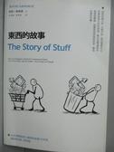 【書寶二手書T2/社會_IBF】東西的故事_安妮.雷納