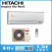 好禮六選一【HITACHI日立】9-11坪變頻冷暖分離式冷氣RAC-63HK1/RAS-63HK1