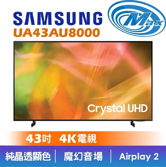 【麥士音響】SAMSUNG 三星 UA43AU8000WXZW | 43吋 4K 電視 | 43AU8000