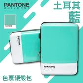 台灣限定 PANTONE 色票硬殼包-土耳其藍 旅行小包 化妝包 收納包 可肩背附背帶 手機包 手拿包