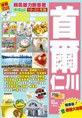 首爾仁川(19-20年版):韓風魅力新意遊Easy Go!
