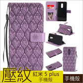 送掛繩 壓紋皮套 小米 紅米5 Plus 藤條花皮套 保護殼 MI 紅米5+ 錢包款 保護套 手機殼 手機套