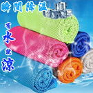 ★99元免運★新款魔術冰涼巾 雙色冰冷巾 (大尺寸28 x 92cm)-艾發現