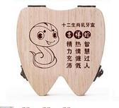 乳牙盒 牙齒收納臍帶收藏兒童智齒乳牙紀念保存盒子日本男女孩胎毛紀念品【快速出貨八折搶購】