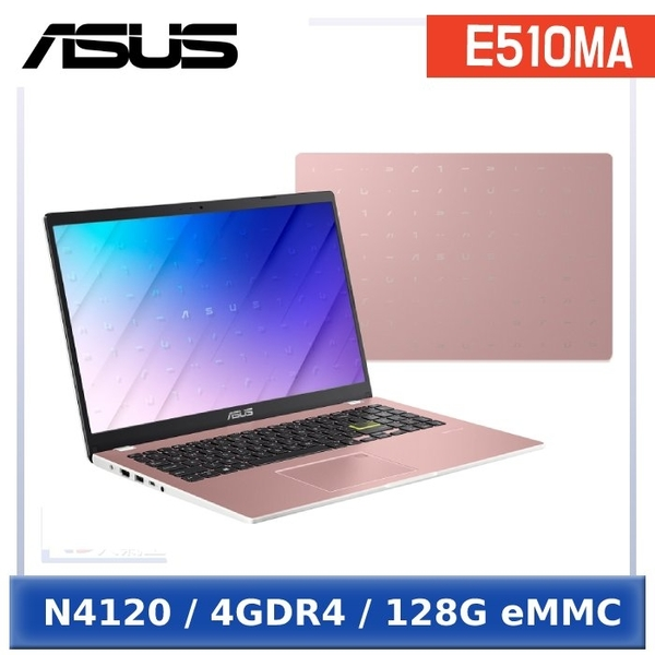 【限時促】ASUS E510MA-0071PN4120 玫瑰金 (N4120/4G/128G/15.6 FHD/Windows 10 Home S)