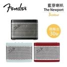 (過年限定+24期0利率) Fender 美國 藍芽喇叭 The Newport 黑 / 紅 / 水藍色 三色