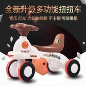 兒童扭扭車1-3歲溜溜車妞妞帶音樂寶寶玩具滑行車四輪嬰兒搖擺車 IGO