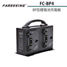 黑熊館 Farseeing 凡賽 FC-BP4 BP型鋰電池充電器 BP型廣播級攝錄機充電 影視中心設備供電