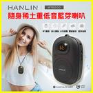 【免運】HANLIN BTE200 隨身迷你重低音稀土藍芽音響喇叭 TF記憶卡隨身碟可自拍 MP3藍牙音箱【翔盛】