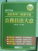【書寶二手書T2/進修考試_PMB】2017年版_公務員法大意_王捷_原價550