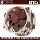 [地瓜球@] 貓頭鷹 Noctua D15 CPU 散熱器 靜音 塔扇 雙塔 雙風扇 六導管