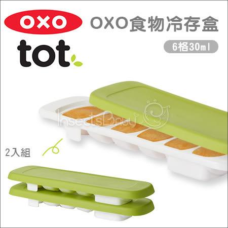 ✿蟲寶寶✿ 【美國OXO】材質安全/無毒無味/食物冷凍盒6格 (每格30ml)