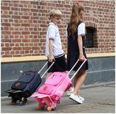 兒童拉桿書包男孩可拆卸爬樓梯小學生書包女孩6-12周歲zzy2522【雅居屋】TW