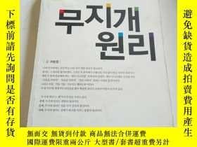 二手書博民逛書店Blessing罕見of the rainbow(韓文)Y212