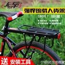 山地車貨架快拆式自行車後座尾架單車配件可載人騎行裝備行李架 1995生活雜貨