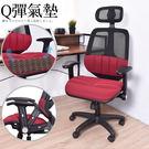 凱堡 氣墊電腦椅/辦公椅/高頭枕 腰靠 書桌椅 椅子(2色)【A30242】