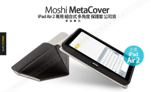 Moshi MetaCover iPad Air 2 專用 組合式 多角度 保護套 公司貨