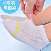 兒童襪子夏季薄款 男女嬰兒1-12歲棉質寶寶低腰短襪網眼透氣船襪 全館免運限時八折
