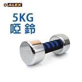 ALEX 新型電鍍啞鈴5kg(健身 重訓  ≡體院≡ A-2005