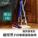 通用型手持吸塵器收納架 -配件掛架款 直立式吸塵器架 手持無線吸塵器配件收納架-時光寶盒8369