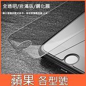 蘋果 iphone12 pro max i12 mini 11 pro max xs xr i8+ 手機玻璃貼 鋼化膜 螢幕保護貼 內縮版 非滿版 9H鋼化膜