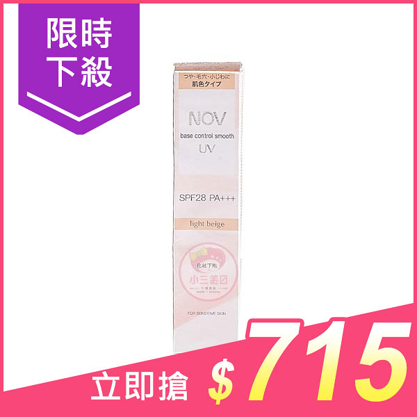 NOV 娜芙 潤色防曬隔離霜SPF28(柔膚)30g【小三美日】原價$720